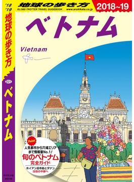 地球の歩き方 D21 ベトナム 2018-2019(地球の歩き方)