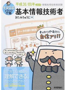 キタミ式イラストIT塾基本情報技術者 平成31/01年
