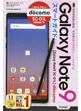 ドコモGalaxy Note9 SC−01Lスマートガイド