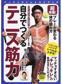 自分でつくるテニス筋力 超常識!プレーが変わる体の鍛え方(PERFECT LESSON BOOK)