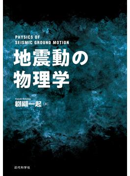 地震動の物理学