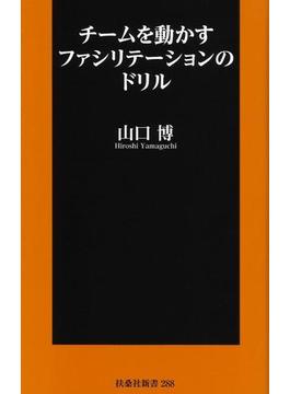 チームを動かすファシリテーションのドリル(扶桑社新書)