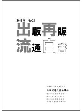 2018年 出版再販・流通白書 No.21