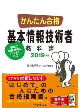 かんたん合格 基本情報技術者教科書 2019年度(かんたん合格シリーズ)