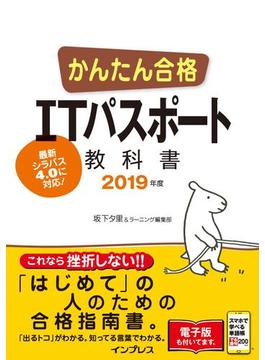 かんたん合格 ITパスポート教科書 2019年度(かんたん合格シリーズ)