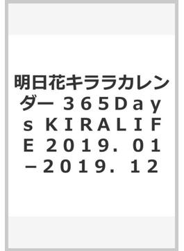 明日花キララカレンダー 365Days KIRALIFE 2019.01-2019.12