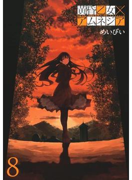 【セット限定価格】黄昏乙女×アムネジア8巻(ガンガンコミックスJOKER)