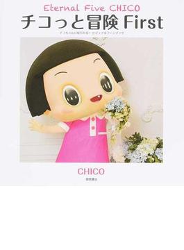 チコっと冒険First Eternal Five CHICO チコちゃんに叱られる!ビジュアルファンブック