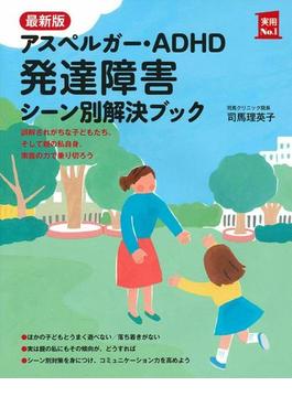 アスペルガー・ADHD発達障害シーン別解決ブック 最新版