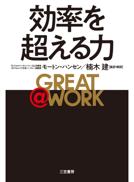 効率を超える力 GREAT@WORK