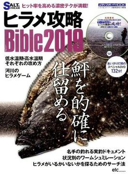 '19 ヒラメ攻略Bible(メディアボーイMOOK)