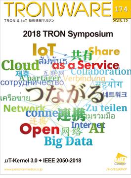 TRONWARE TRON&IoT技術情報マガジン VOL.174 2018 TRON Symposium