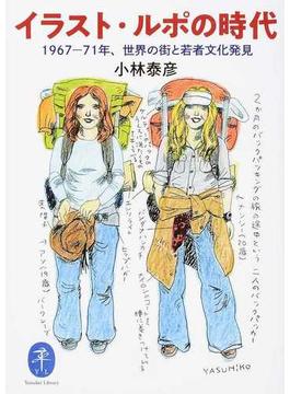 イラスト・ルポの時代 1967−71年、世界の街と若者文化発見(ヤマケイ文庫)
