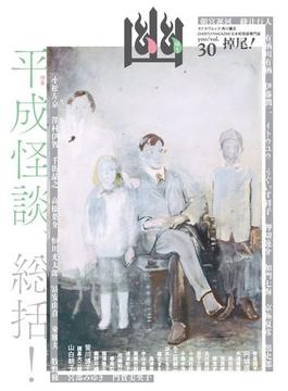 幽 日本初怪談専門誌 vol.30 特集平成怪談、総括!(カドカワムック)