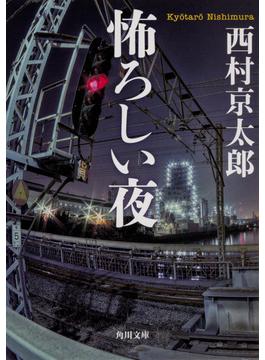 怖ろしい夜 改版(角川文庫)