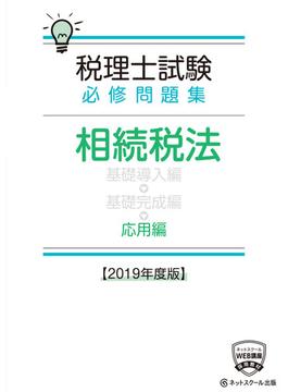 税理士試験必修問題集相続税法 2019年度版応用編