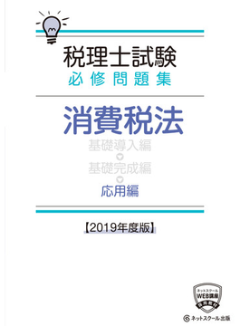 税理士試験必修問題集消費税法 2019年度版応用編