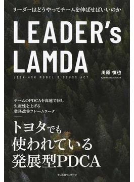 LEADER's LAMDA リーダーはどうやってチームを伸ばせばいいのか