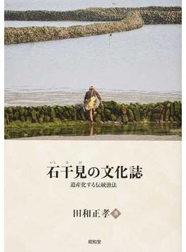 石干見の文化誌 遺産化する伝統漁法