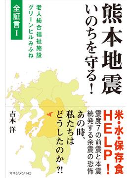 熊本地震いのちを守る!