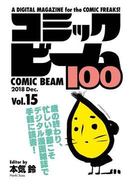 コミックビーム100 2018 Dec. Vol.15(コミックビーム100)