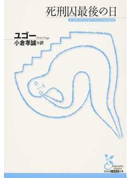 死刑囚最後の日(光文社古典新訳文庫)