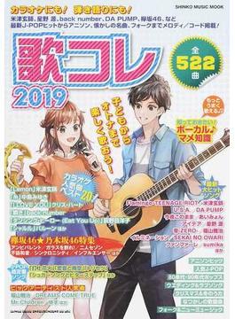 歌コレ 2019(SHINKO MUSIC MOOK)