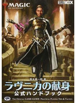 マジック:ザ・ギャザリングラヴニカの献身公式ハンドブック(ホビージャパンMOOK)
