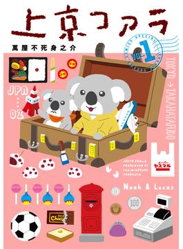 上京コアラ 1 (サンデーうぇぶり少年サンデーコミックス)