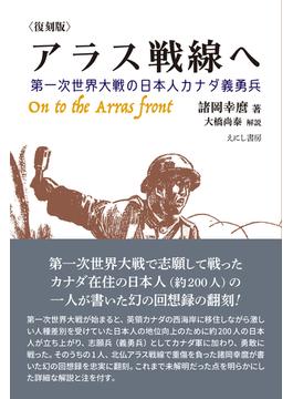 アラス戦線へ 第一次世界大戦の日本人カナダ義勇兵 復刻版