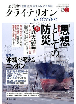 表現者クライテリオン 2019年 01月号 [雑誌]