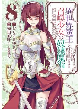異世界魔王と召喚少女の奴隷魔術(8)