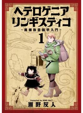 ヘテロゲニア リンギスティコ ~異種族言語学入門~ (1)(角川コミックス・エース)
