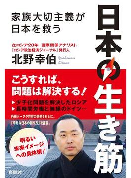 日本の生き筋ー家族大切主義が日本を救うー(扶桑社BOOKS)