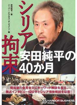 シリア拘束 安田純平の40か月(SPA!BOOKS)