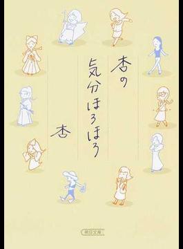 杏の気分ほろほろ(朝日文庫)
