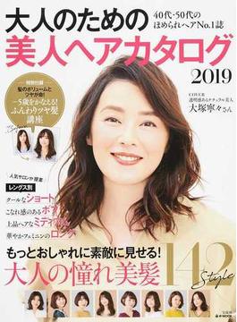 大人のための美人ヘアカタログ 2019 40代・50代のほめられヘアNo.1誌(e‐MOOK)