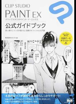 CLIP STUDIO PAINT EX公式ガイドブック 思い通りにマンガが描ける、信頼のオフィシャル入門書
