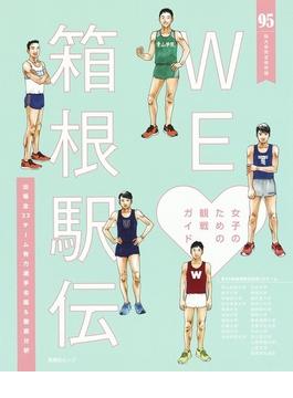 WE♥箱根駅伝 95回大会完全保存版 女子のための観戦ガイド