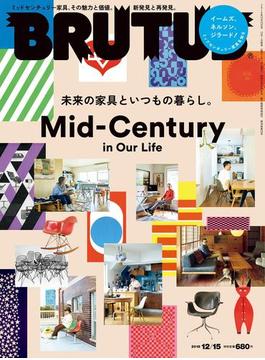 BRUTUS (ブルータス) 2018年 12月15日号 No.883 [Mid-Century in Our Life](BRUTUS)