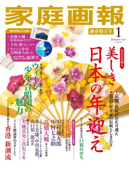 家庭画報 2019年1月号(家庭画報)