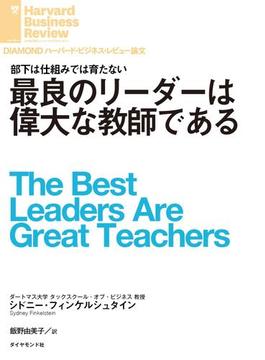 最良のリーダーは偉大な教師である(DIAMOND ハーバード・ビジネス・レビュー論文)