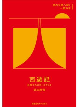 西遊記 妖怪たちのカーニヴァル