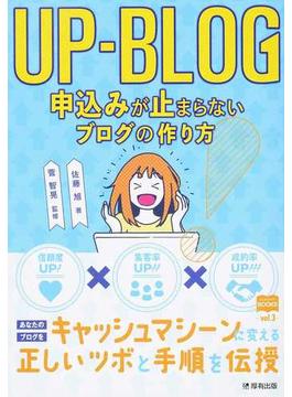 UP−BLOG申込みが止まらないブログの作り方
