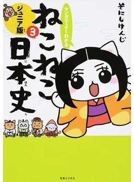 マンガでよくわかるねこねこ日本史 3 ジュニア版