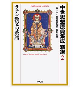 中世思想原典集成精選 2 ラテン教父の系譜(平凡社ライブラリー)