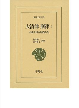 大清律刑律 伝統中国の法的思考 1(東洋文庫)