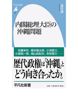 内閣総理大臣の沖縄問題(平凡社新書)