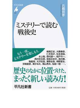 ミステリーで読む戦後史(平凡社新書)