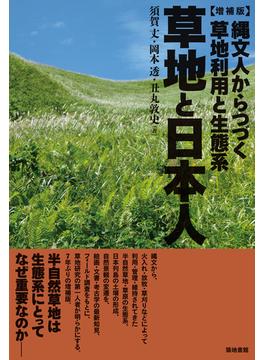 草地と日本人 縄文人からつづく草地利用と生態系 増補版